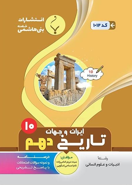کتاب تاریخ ایران و جهان باستان دهم