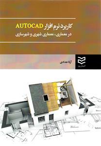 کتاب کاربرد رایانه در معماری (معماری شهری و شهرسازی)