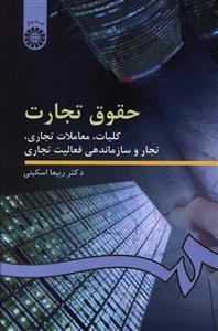 کتاب حقوق تجارت: کلیات، معاملات تجاری، تجار و سازماندهی فعالیت تجاری