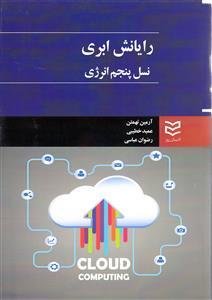 کتاب رایانش ابری: نسل پنجم انرژی