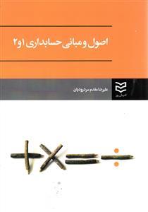 کتاب اصول و مبانی حسابداری ۱و۲