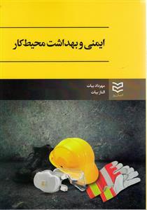 کتاب ایمنی و بهداشت در محیط کار