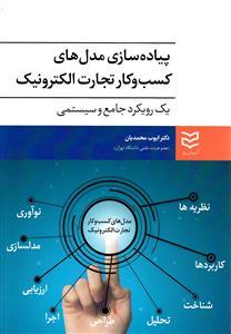 کتاب پیادهسازی مدلهای کسب و کار تجارت الکترونیک: یک رویکرد جامع و سیستمی