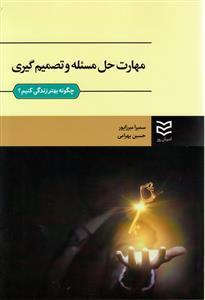 کتاب مهارت حل مساله و تصمیمگیری (همراه با راهنمای تدریس و طرح سوال…)