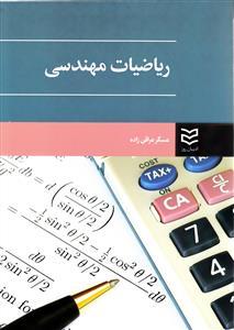 کتاب ریاضیات مهندسی