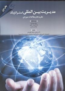 کتاب مدیریت بینالمللی استراتژیک نظریهها و مطالعات موردی