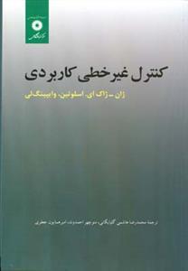 کتاب کنترل غیرخطی کاربردی