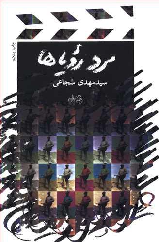 کتاب مرد رویاها (فیلمنامه)