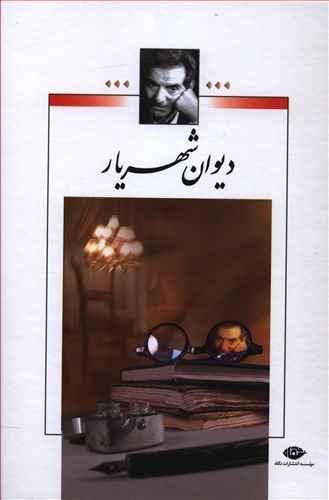 کتاب دیوان شهریار (وزیری) (۲جلدی) (بدون قاب)