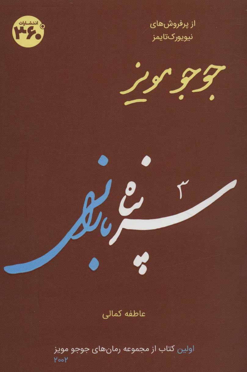 کتاب سرپناه بارانی