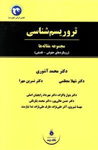 کتاب تروریسمشناسی (مجموعه مقالهها) (رویکردهای حقوقی- فلسفی)