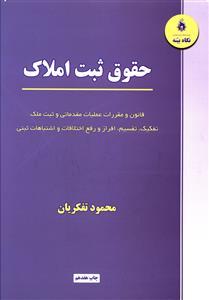 کتاب حقوق ثبت املاک: قانون و مقررات عملیات مقدماتی و ثبت ملک، تفکیک…