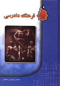 کتاب فرهنگ دادرسی