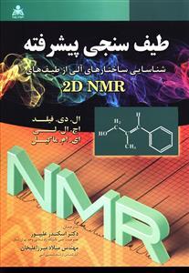 کتاب طیفسنجی پیشرفته «شناسایی ساختارهای آلی از طیفهای ۲D NMR»