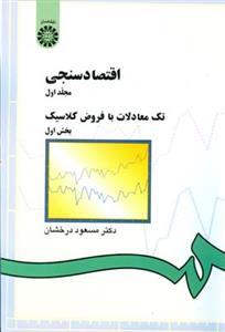 کتاب اقتصاد سنجی