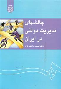 کتاب چالشهای مدیریت دولتی در ایران