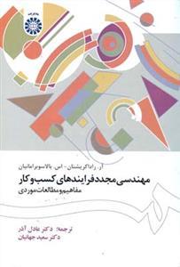 کتاب مهندسی مجدد فرایندهای کسب و کار: مفاهیم و مطالعات موردی