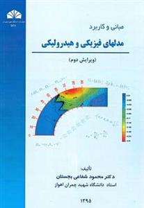کتاب مبانی و کاربرد مدلهای فیزیکی و هیدرولیکی