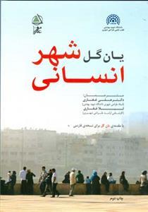 کتاب شهر انسانی