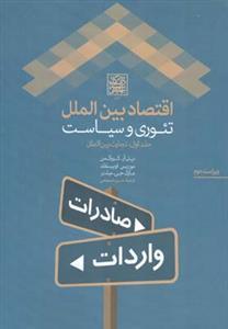 کتاب اقتصاد بینالملل (تئوری و سیاست)