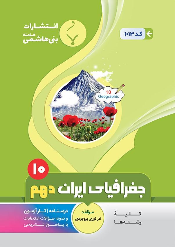 کتاب جغرافیای ایران دهم