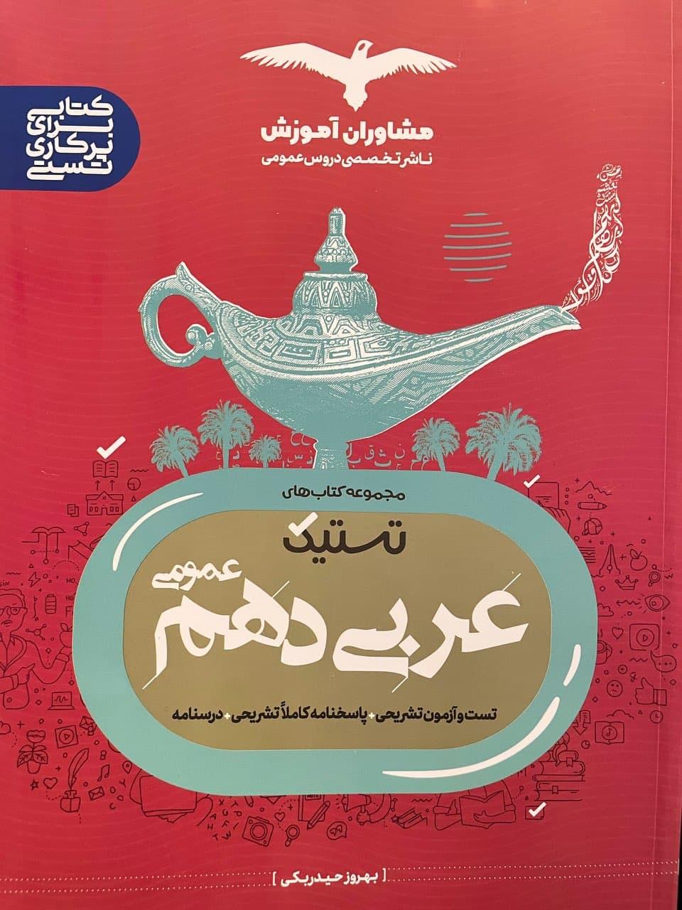 کتاب عربی دهم تستیک