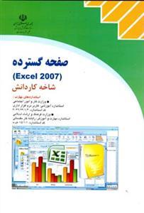 کتاب صفحه گسترده (Excel ۲۰۰۷) شاخه کار و دانش استاندارد آموزشی وزارت کار و امور اجتماعی کاربر نرمافزار اداری۴