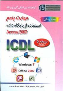 کتاب گواهینامه بینالمللی کاربری رایانه براساس ICDL نسخه ۵ مهارت پنجم: استفاده از پایگاه داده Microsoft Access ۲۰۰۷