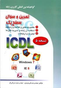 کتاب تمرین و سوال گواهینامه بینالمللی کاربری رایانه سطح یک بر اساس ICDL نسخه ۵…