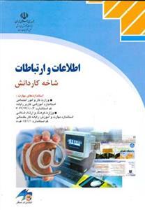 کتاب اطلاعات و ارتباطات [کتابهای درسی] شاخه کاردانش استاندارد آموزشی وزارت کار و امور اجتماعی کاربر رایانه ۳