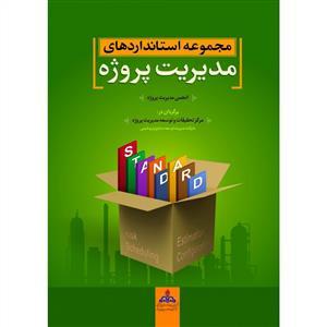 کتاب مجموعه استانداردهای مدیریت پروژه