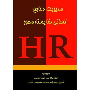 کتاب مدیریت منابع انسانی شایسته محور