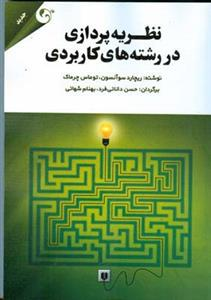 کتاب نظریهپردازی در رشتههای کاربردی