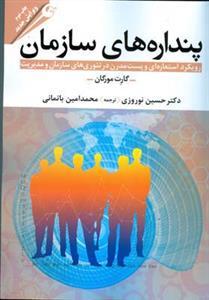 کتاب پندارههای سازمان: رویکرد استعارهای و پست مدرن در تئوریهای سازمان و مدیریت