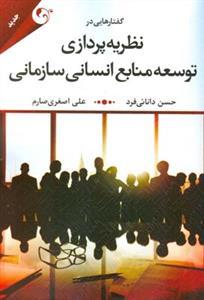 کتاب گفتارهایی در نظریهپردازی توسعه منابع انسانی سازمانی