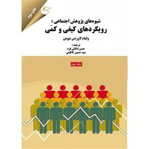 کتاب شیوههای پژوهش اجتماعی: رویکردهای کیفی و کمی