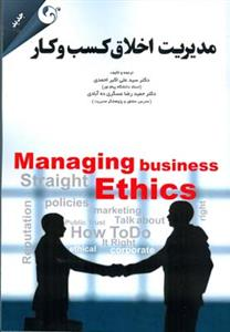 کتاب مدیریت اخلاق کسب و کار