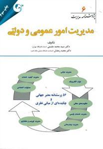 کتاب مدیریت امور عمومی و دولتی