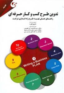 کتاب تدوین طرح کسب و کار حرفهای: «راهنمای عملی تهیه طرح راهاندازی شرکت»