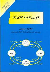 کتاب تئوری اقتصاد کلان (۱)