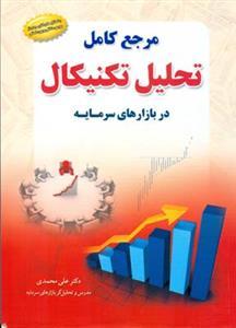 کتاب مرجع کامل تحلیل تکنیکال در بازارهای سرمایه با مثالهای کاربردی از بورس داخلی و بینالمللی…