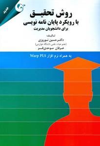 کتاب روش تحقیق با رویکرد پایاننامهنویسی برای دانشجویان مدیریت