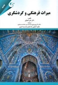 کتاب میراث فرهنگی و گردشگری