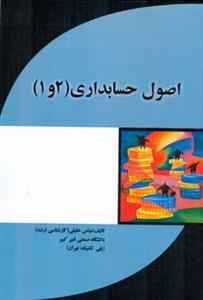 کتاب اصول حسابداری ۱ و ۲