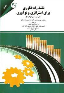 کتاب نقشه راه فناوری برای استراتژی و نوآوری: ترسیم مسیر موفقیت