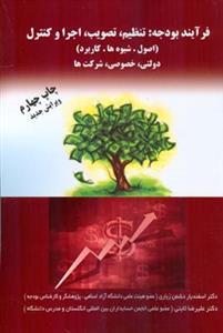 کتاب فرآیند بودجه: تنظیم، تصویب، اجرا و کنترل بودجه (اصول، شیوهها و کاربردها) …
