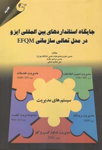 کتاب جایگاه استانداردهای بینالمللی ایزو در مدل تعالی سازمانی EFQM