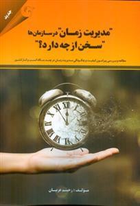 کتاب مدیریت زمان در سازمانها سخن از چه دارد؟: مطالعه و بررسی پیرامون کیفیت و چگونگی مدیریت زمان…
