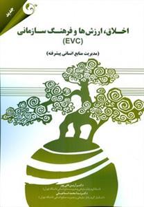 کتاب اخلاق، ارزشها و فرهنگ سازمانی (EVC): مدیریت منابع انسانی پیشرفته