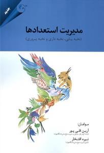 کتاب مدیریت استعداد: نخبهیابی، نخبهداری و نخبهپروری (مدیریت منابع انسانی پیشرفته)